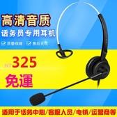 客服耳機 電話耳機客服耳麥 話務員頭戴式 座機固話電腦電銷專用【快速出貨】