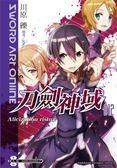 Sword Art Online刀劍神域(12):Alicization rising