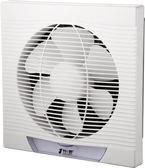 換氣扇衛生間排氣扇8寸靜音墻壁式窗式廚房油煙通風扇抽風機  享購