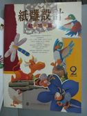 【書寶二手書T5/美工_ZIQ】紙雕設計-動物篇_編企部