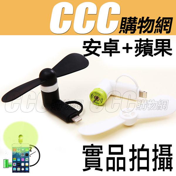 手機風扇 蘋果 安卓 USB二合一 Micro USB 接口 迷你電風扇