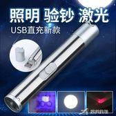 手電筒 可充電USB多功能月亮燈紫光小燈小型驗鈔機迷你手電筒強光燈 樂芙美鞋