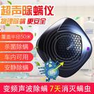 Onysi 家用宿舍超音波除蟎儀 智能變頻無耗材無輻射除蟎器 寵物殺蟎蟲機 便攜車載露營除蟎器