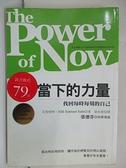 【書寶二手書T1/心靈成長_C2D】當下的力量-找回每時每刻的自己_艾克哈特托勒 , 梁永安