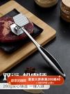 廚房實心肉錘鋅合金松肉錘牛肉牛排錘敲肉錘豬排打肉錘 快速出貨