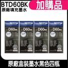 Brother BTD60BK 原廠盒裝墨水 x4