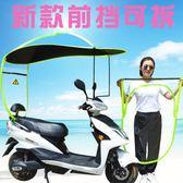 【雙11】電動車摩托三輪遮雨棚蓬新款夏季防曬遮陽防雨傘電瓶自行車擋風罩免300