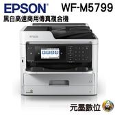 【新機上市 上網登錄送氣炸鍋】EPSON WF-M5799 黑白高速商用傳真複合機