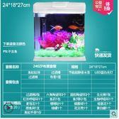 魚缸水族箱生態創意魚缸客廳小型迷妳玻璃桌面熱帶金魚缸懶人 24*18*27CM mks免運