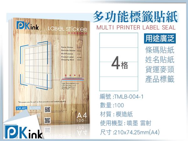 Pkink-多功能A4標籤貼紙4格-1(100張/包)/超商貼紙/貨運貼紙/拍賣條碼貼