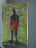 【書寶二手書T3/心理_IAG】比利戰爭_丹尼爾