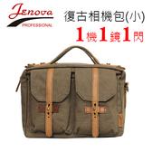 Jenova 吉尼佛 相機包 66002 復古型(小) 攝影側背包