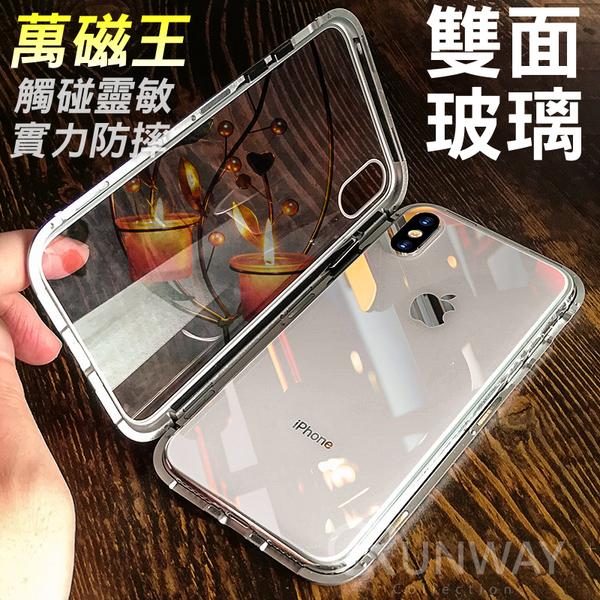 雙鋼化玻璃 萬磁王手機殼 鋁合金邊框 抖音夯品 iPhone11 pro XS MAX XR SE2 蘋果手機殼 磁吸防摔保護殼