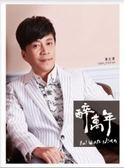 陳百潭 醉萬年 CD附DVD (OS小舖)