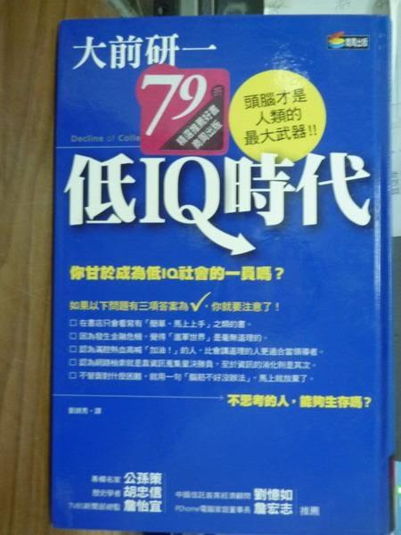 【書寶二手書T5/心理_QGY】低IQ時代_大前研一