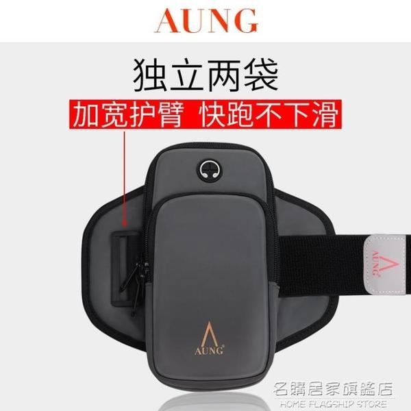 AUNG 昂牌臂包跑步健身運動手機臂包男女手腕包手機防潑水臂套 名購新品
