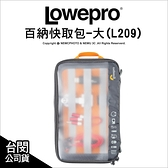 Lowepro 羅普 GearUp Case Large 百納快取包 大 收納包 L209 公司貨【可刷卡】薪創數位