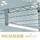 【M.S.魔法空間】90cm吊衣桿(含掛...
