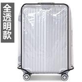 行李箱套防水保護套透明加厚【奇趣小屋】