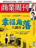 商業周刊 1114/2019 第1670期