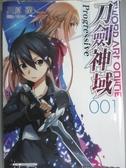 【書寶二手書T3/一般小說_LJG】Sword Art Online刀劍神域Progressive(01)_川原礫石
