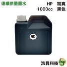 【奈米寫真/填充墨水】HP 1000CC 黑 適用所有HP連續供墨系統印表機機型