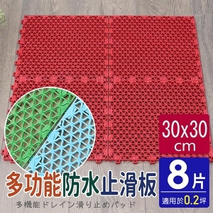 【AD德瑞森】PVC波浪造型30CM多功能防滑板/排水板(8片裝)藍色