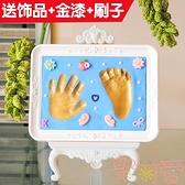 寶寶手足印泥手腳印手足印紀念品兒童新生兒彌月禮物【聚可愛】