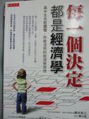 【書寶二手書T1/財經企管_ILF】每一個決定都是經濟學:高中生也能讀懂、你能活用的經濟學原理
