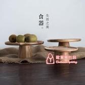 高腳點心盤 日式ins家用實木質水果點心壽司高腳蛋糕盤子木托盤擺盤碟