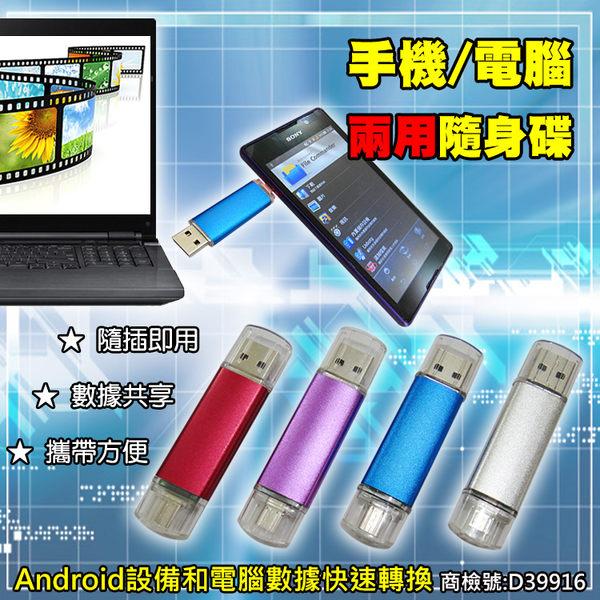 【PH-58】手機隨身碟【BSMI商檢認證】外接隨身 記憶體 16GB 手機擴充 USB隨身碟 外接硬碟 OTG線