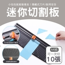 現貨【帶標尺升級】A4裁紙機 裁切機 滑動式裁紙器 割紙板 割紙刀 割紙器 裁切器 切紙器【AAA6705】