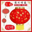 12吋 圓形燈籠 防水燈籠(百福) 客製印刷 空白燈籠 紙燈籠 元宵中秋 DIY燈籠【塔克】