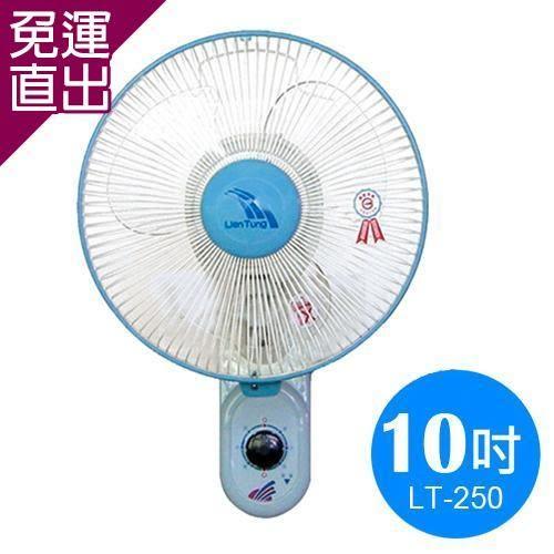 聯統 MIT台灣製造 10吋單拉掛壁扇/電風扇LT-250【免運直出】