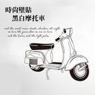 壁貼 黑白摩托車 創意壁貼 無痕壁貼 壁紙 牆貼 室內設計 裝潢 【YV2909】Loxin