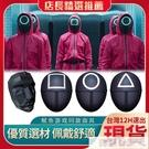 【台灣現貨】聖誕節頭戴式韓國魷魚面具squid game同款COS面罩 萬圣節道具BOSS面罩