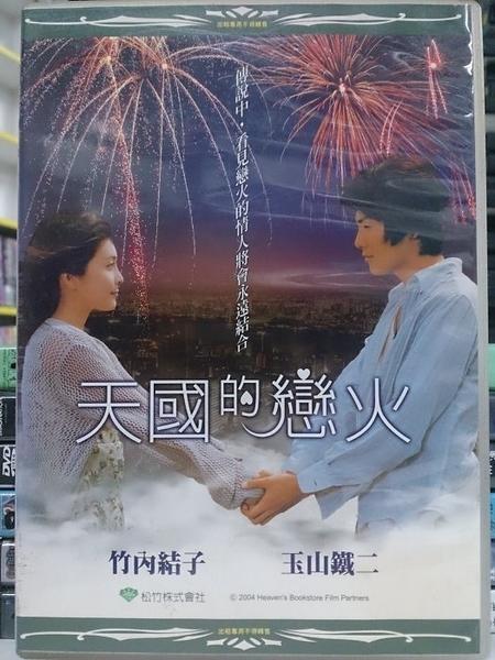 挖寶二手片-I18-058-正版DVD*日片【天國的戀火】-竹內結子*玉山鐵二