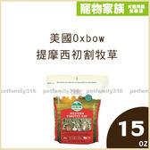 寵物家族-美國Oxbow提摩西初割牧草15oz