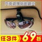 汽車遮陽板眼鏡夾 車用太陽眼鏡夾 眼鏡架 名片夾 (一組2個隨機出貨)【AE10054-2】iJC雜貨