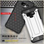金鋼戰甲 三星 Galaxy Note 9 手機殼 防摔 抗震 透氣 碳纖紋 三星 Note 9 軟邊硬殼 全包邊 保護殼