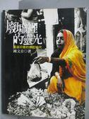 【書寶二手書T3/文學_ZDW】癈墟裡的靈光-重返印度的佛陀時代_鍾文音