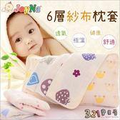嬰兒枕頭枕套-寶寶枕巾JoyNa六層純棉提花-321寶貝屋