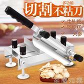 剪刀式阿膠糕切片機靈芝瑪卡人參切片機年糕牛軋糖切刀igo 至簡元素