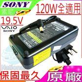 SONY  19.5V,6.2A,6.15A,120W 變壓器(原廠)-索尼 VGN-AR170G,VGN-AR170P,VGN-AR190G,PCGA-AC19V16