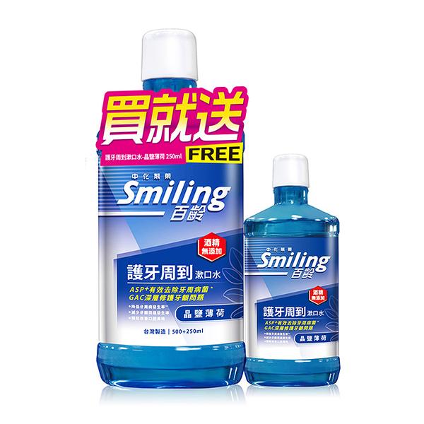 百齡Smiling 護牙周到漱口水-GAC護齦配方(晶鹽薄荷)750ml+250ml(晶鹽薄荷隨身瓶)