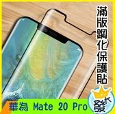 華為 Mate 20 Pro 鋼化膜 5D曲面滿版覆蓋 手機保護膜 硬邊 弧邊曲屏 滿版 螢幕保護貼
