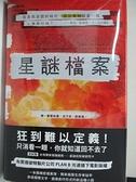 【書寶二手書T4/一般小說_J3H】星謎檔案(星塵精裝版)_艾米.考夫曼