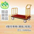 U型行李車(鍍鈦/紅毯)/H306T