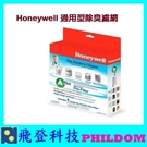 Honeywell 原廠通用型前置除臭濾網 HRF-APP1 APCZ HRF APP1 空氣清淨機濾網 適用多種型號 HPA