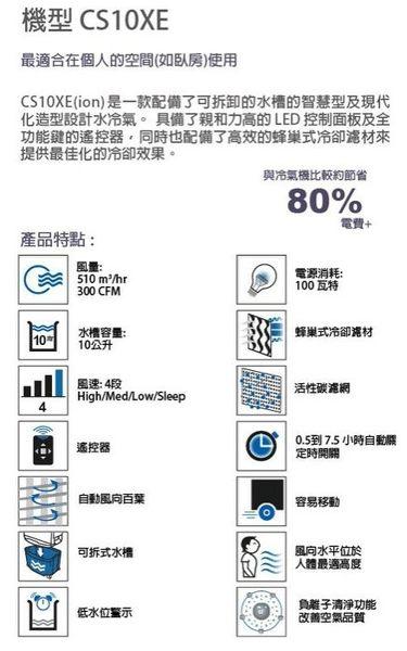 全新公司貨 Honeywell 節能環保水冷器 水冷氣 移動式冷卻機 CS-10XE / CS10XE 另有CL30XC CL-151 TCY-8905